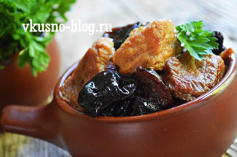 Свинина с черносливом рецепт пошагово
