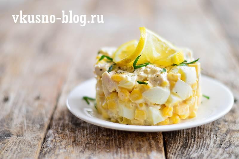 Салат курица кукуруза яйцо сыр