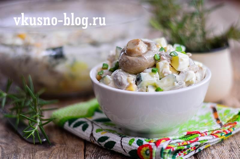 Салат с маринованными шампиньонами рецепт с фото
