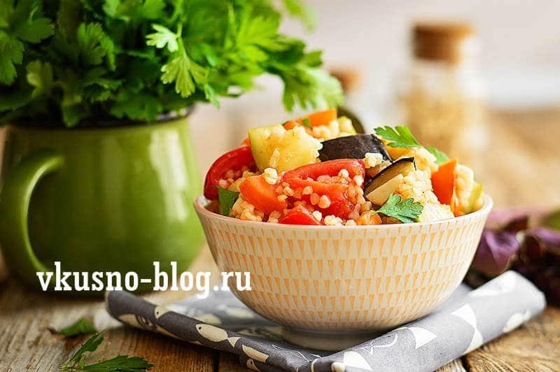 Булгур с овощами рецепт пошагово