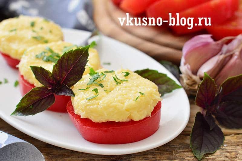 Закуска из помидоров с сыром и чесноком рецепт