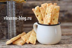 Сырное печенье с дырочками