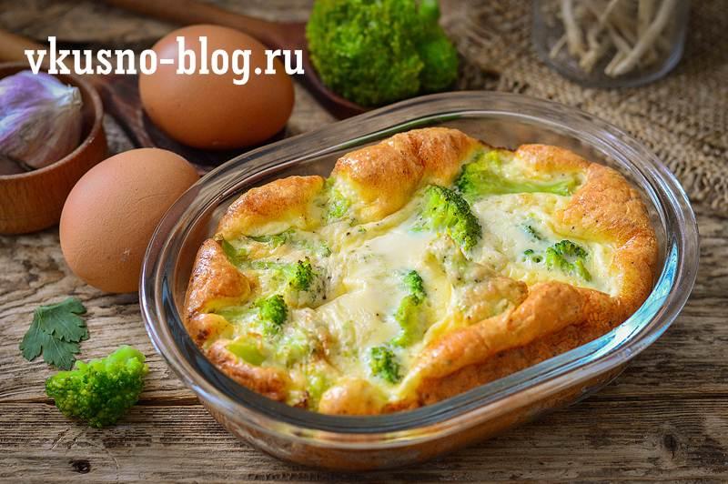 Омлет с брокколи в духовке рецепт