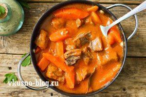 Говядина, тушеная с морковью
