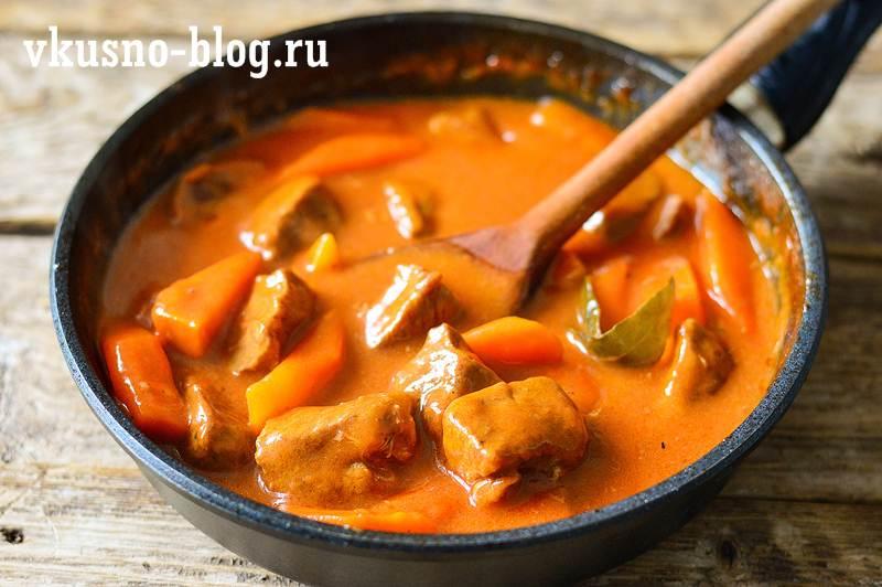 Тушеная говядина в соусе