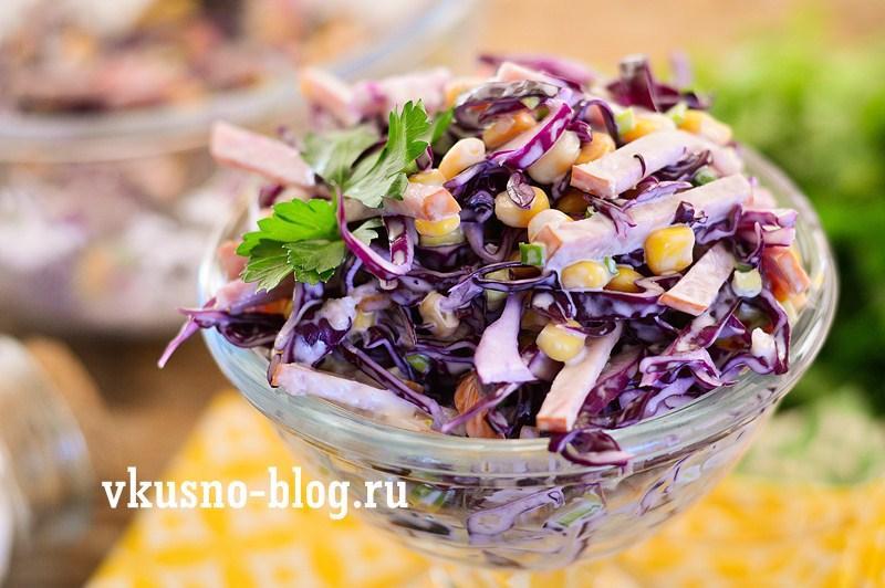 Салат из красной капусты рецепт вкусный